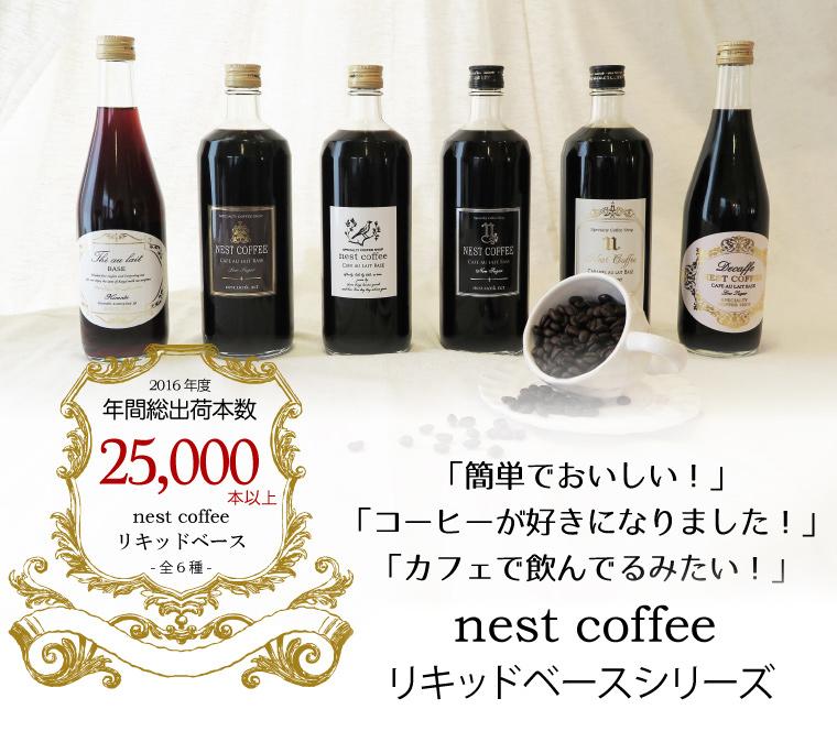 2016年度年間総出荷本数25000本以上 nest coffeeリキッドベース 簡単でおいしい・コーヒーが好きになりました!カフェで飲んでるみたい!