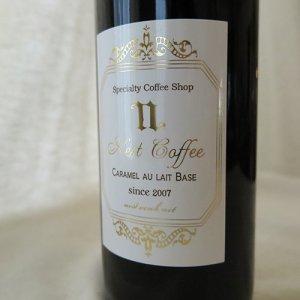 画像2: 【nest coffee】キャラメルオレベース